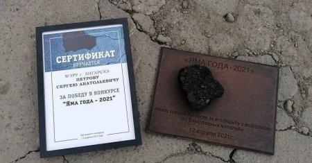 Трём мэрам в Иркутской области вручили «почётную» награду «Яма года»