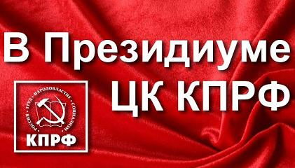Защитить мир от большой войны! Заявление Президиума ЦК КПРФ