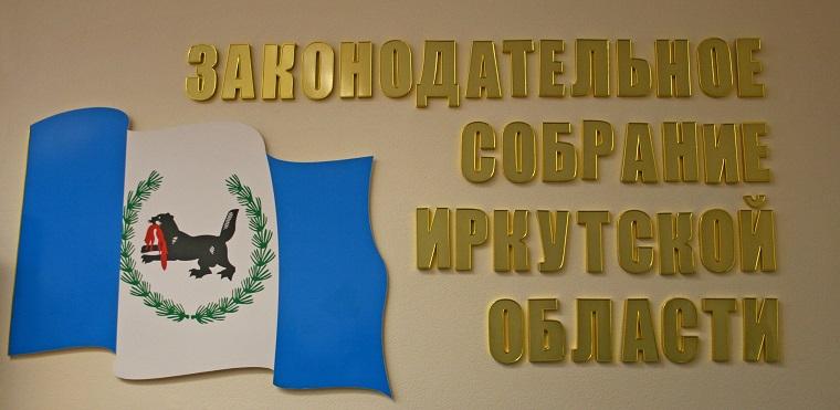 Фракция КПРФ потребовала созыва внеочередной сессии Законодательного собрания Иркутской области